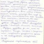 Анисимова Анастасия Александровна