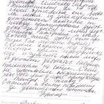 Угрюмова Ж.И.