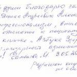 Челпанова М.М.