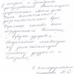 Смирнова М.Д.