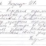 Терещук И.В.