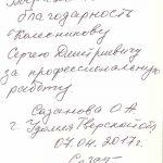 Сазанова О.А.