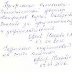 Скорева О.Л.