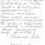 Пахомова Н.В.