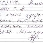 Агафаненок С. А.
