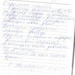 Пономарева В.А.