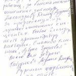 Габзунова Людмила Дмитриевна