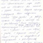 Вершицкая Е.Н.