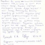 Румянцева Е.А.