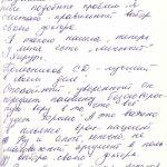 Ковалева И.В.
