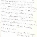 Пыжова Зинаида Ильинична