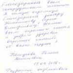 Белоусова Галина Васильевна