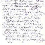 Курганов С.И.