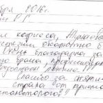 Мицкевич О.Г.