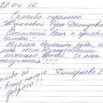 Дмитриева Е.А.