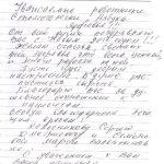 Моисеева Лидия Федоровна