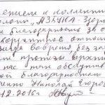 Мануйленко Николай Егорович