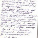 Краснопевцева Т.П.
