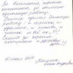 Мельник Ольга Андреевна
