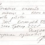 Бочкарев Д.Е., Чистяков Ю.