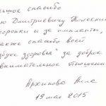 Архипова Алла