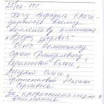 Апитенок Светлана Робертовна
