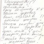 Нагорская Л.А.