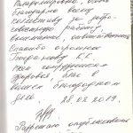 Прусова Т.В.