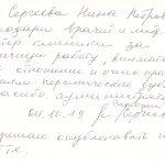 Сергеева Н.П.